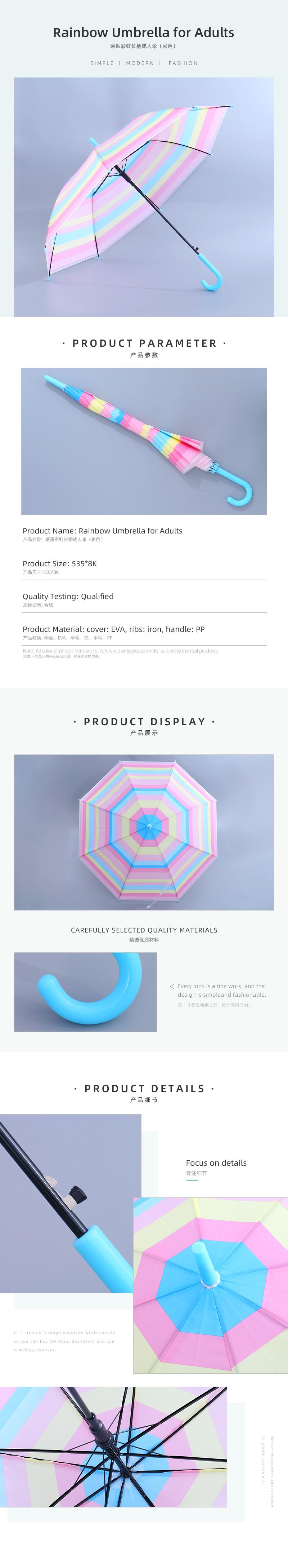Rainbow Umbrella for Adults /></p> </div> </div> </div> <div class=