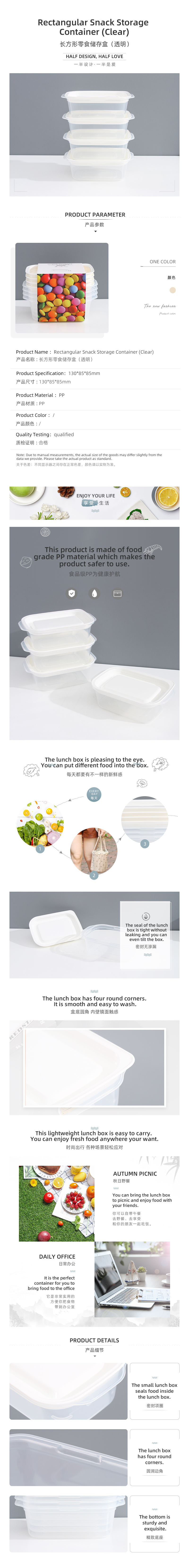 Rectangular Snack Storage Container (Clear)