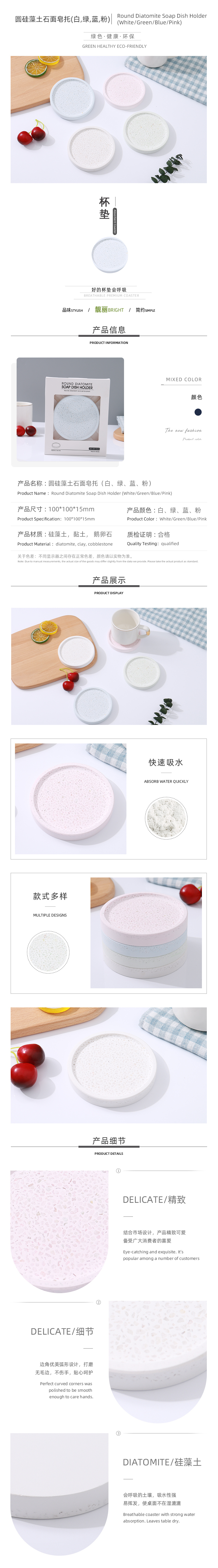 Round Diatomite Soap Dish Holder (White/Green/Blue/Pink)