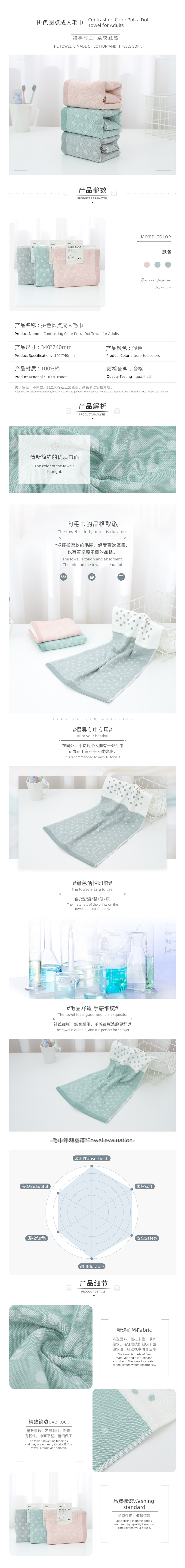 Contrasting Color Polka Dot Towel for Adults