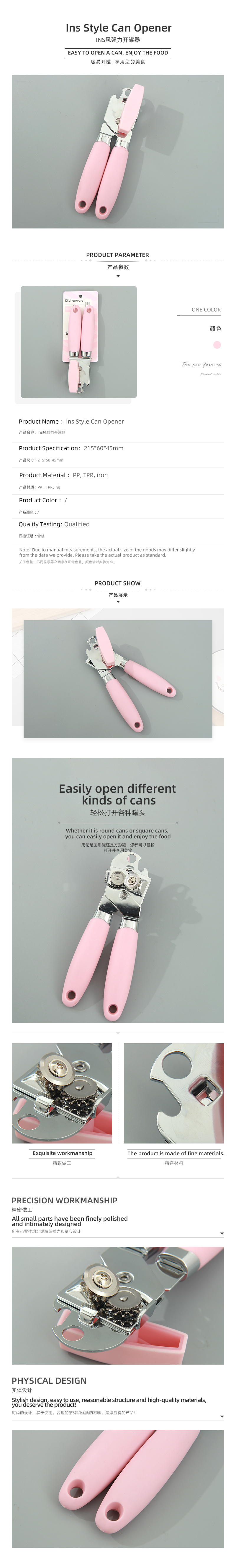 Ins Style Can Opener
