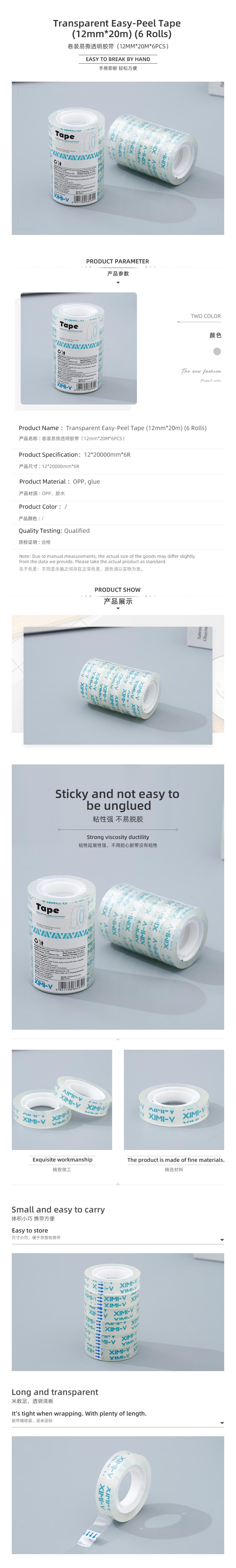 Transparent Easy-Peel Tape (12mm*20m) (6 Rolls) /></p> </div> </div> </div> <div class=