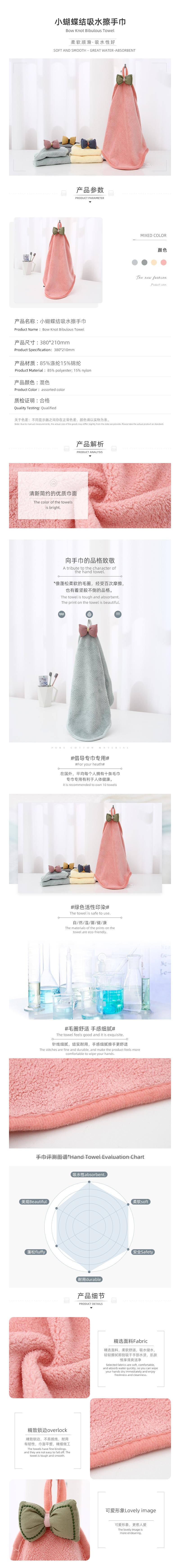 Bow Knot Bibulous Towel /></p> </div> </div> </div> <div class=