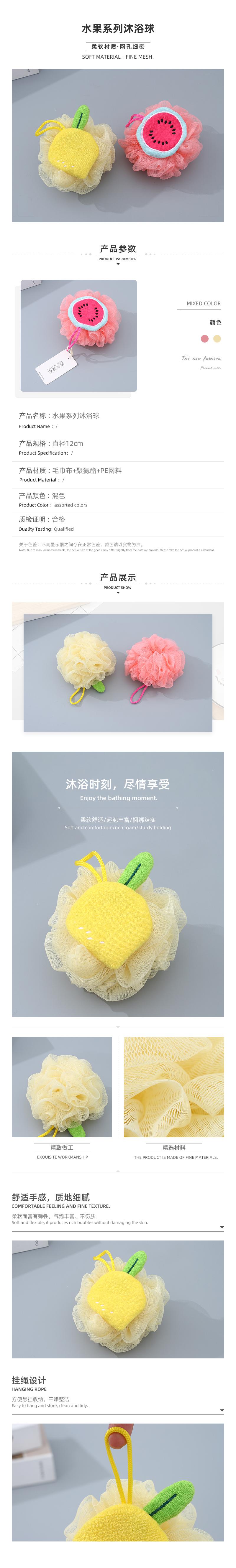 Fruit Series Bath Ball /></p> </div> </div> </div> <div class=