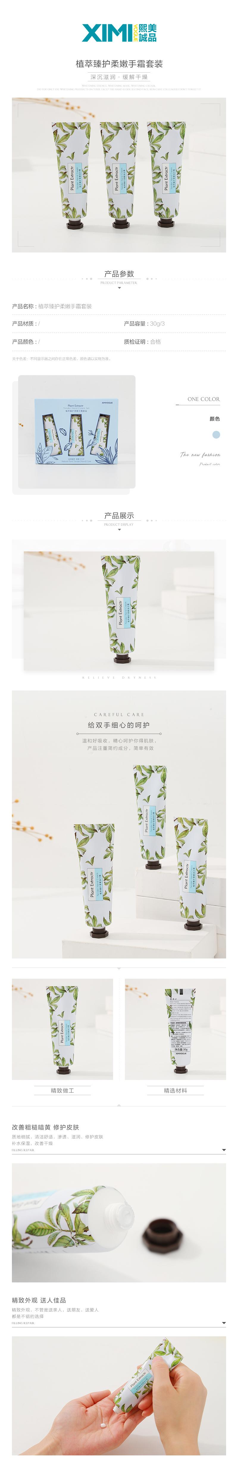 Plant Extract Tender Hand Cream Set